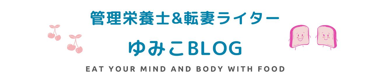 管理栄養士&転妻ライター☆ゆみこblog