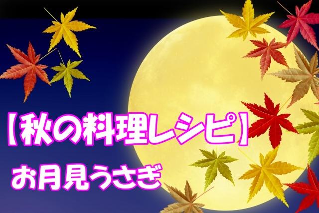 秋の料理レシピ お月見