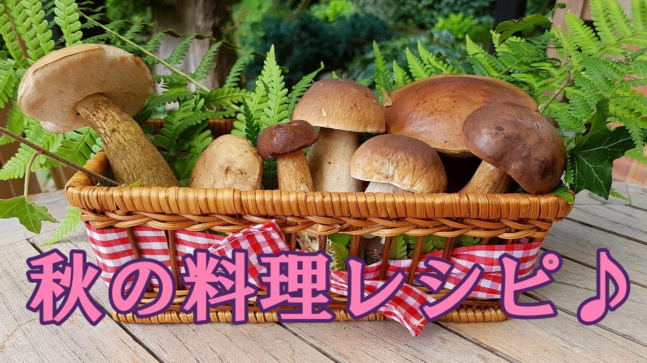秋の料理レシピ タラ
