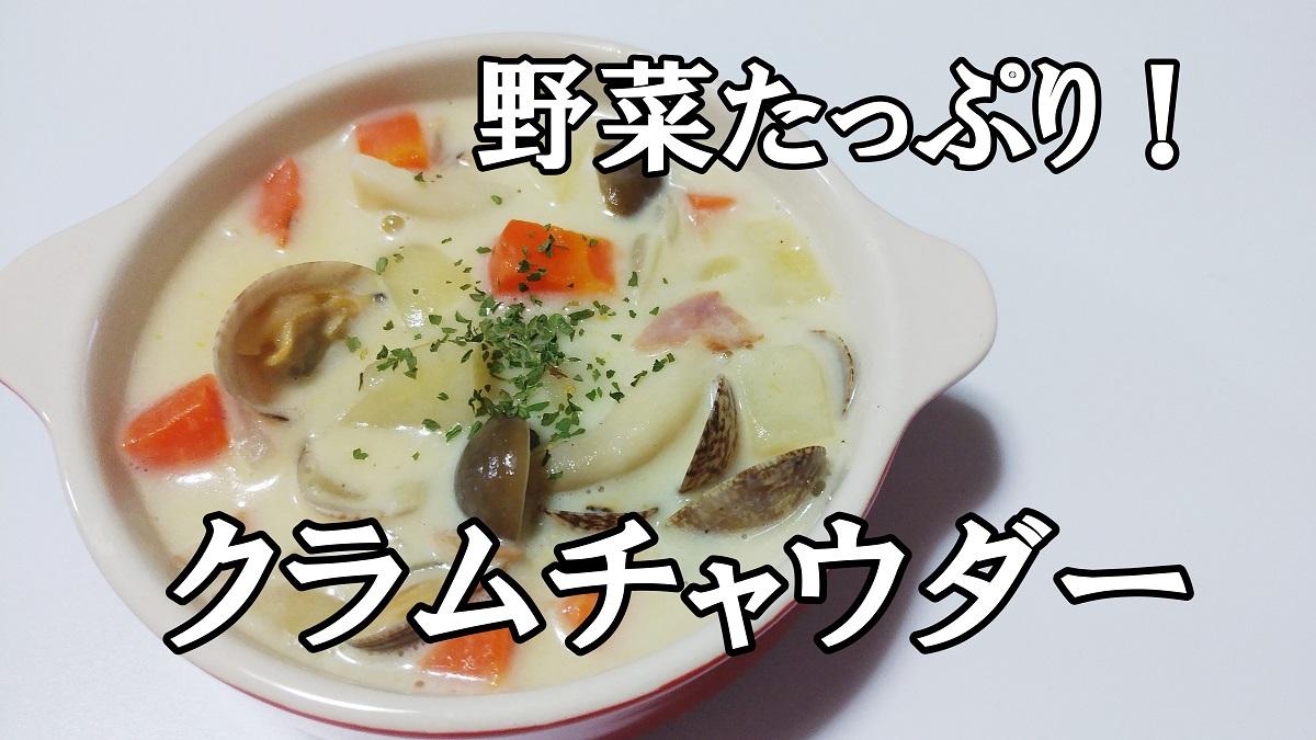 野菜たっぷり!クラムチャウダー