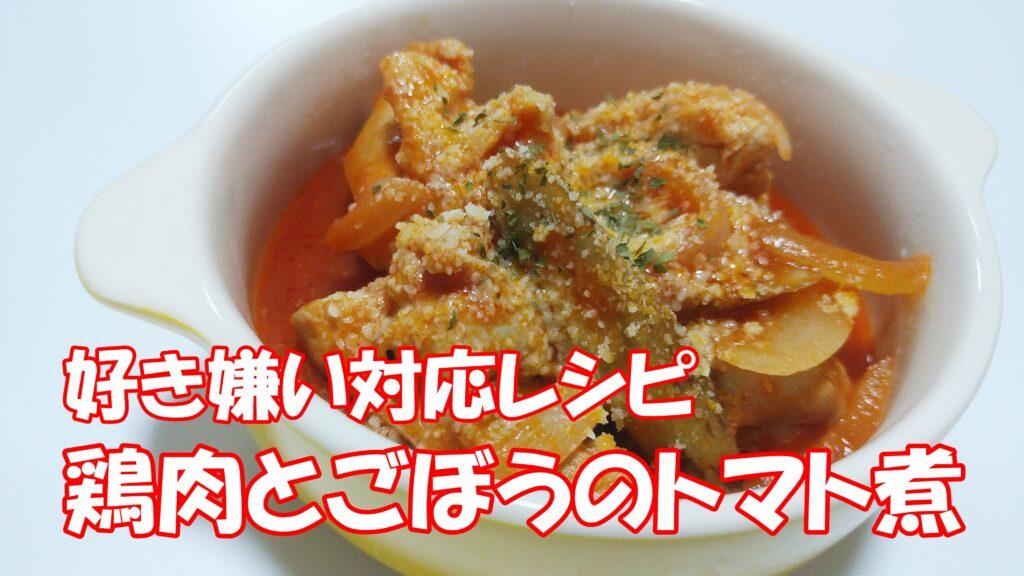 鶏肉とごぼうのトマト煮
